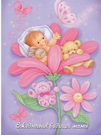 Ежедневник будущей мамы А6 128л Волшебный цветок 29215